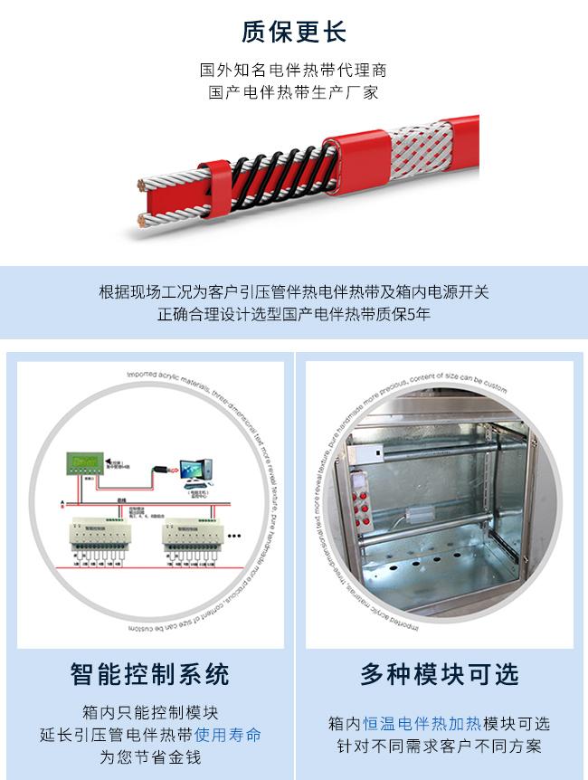 三牛官网-仪表保温箱_03.jpg