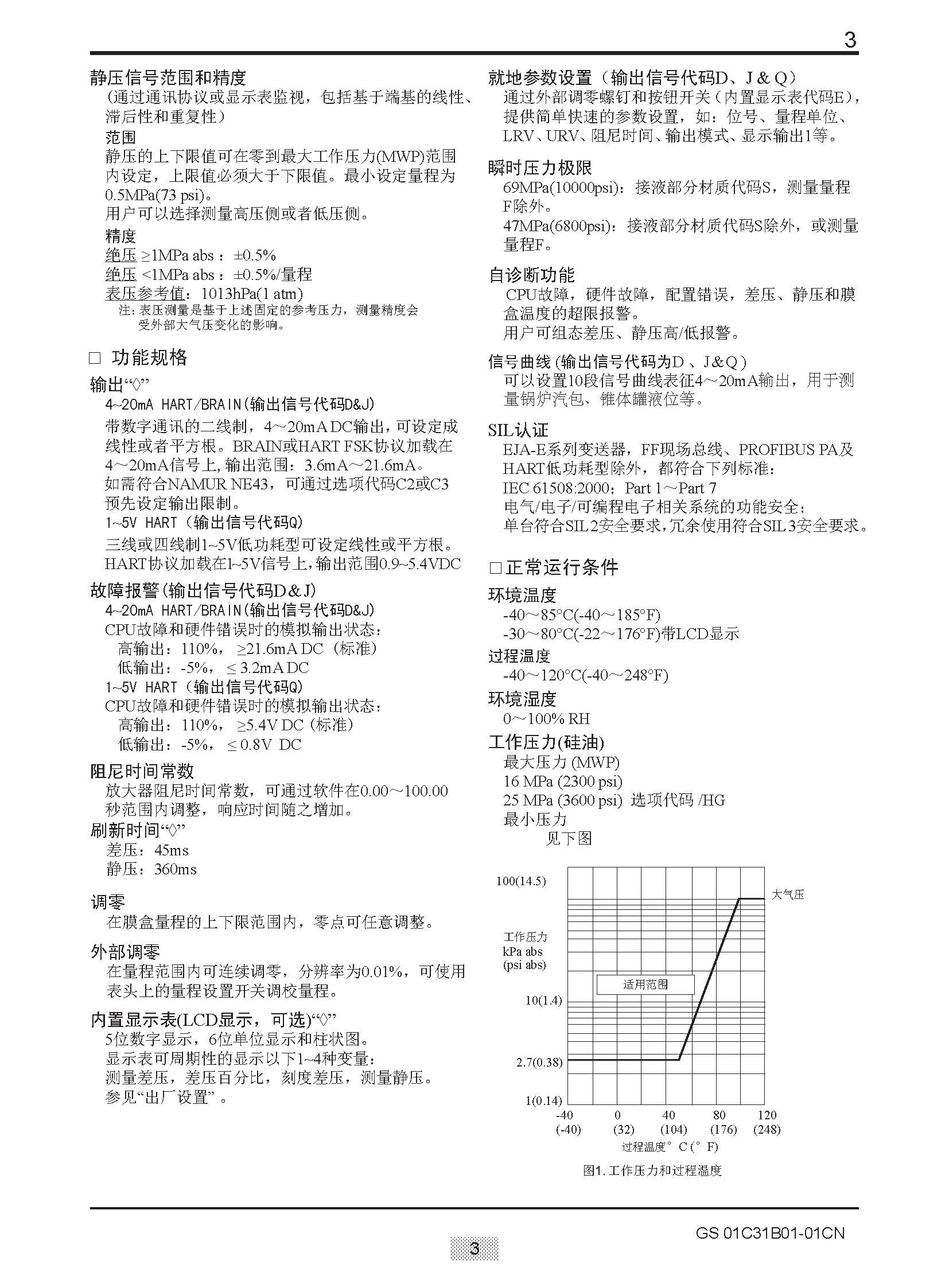 EJA E选型样本20151207_页面_009.jpg