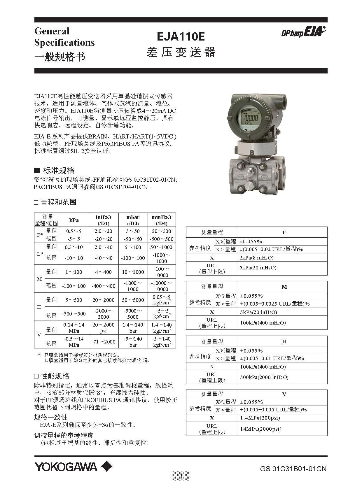 EJA E选型样本20151207_页面_007.jpg