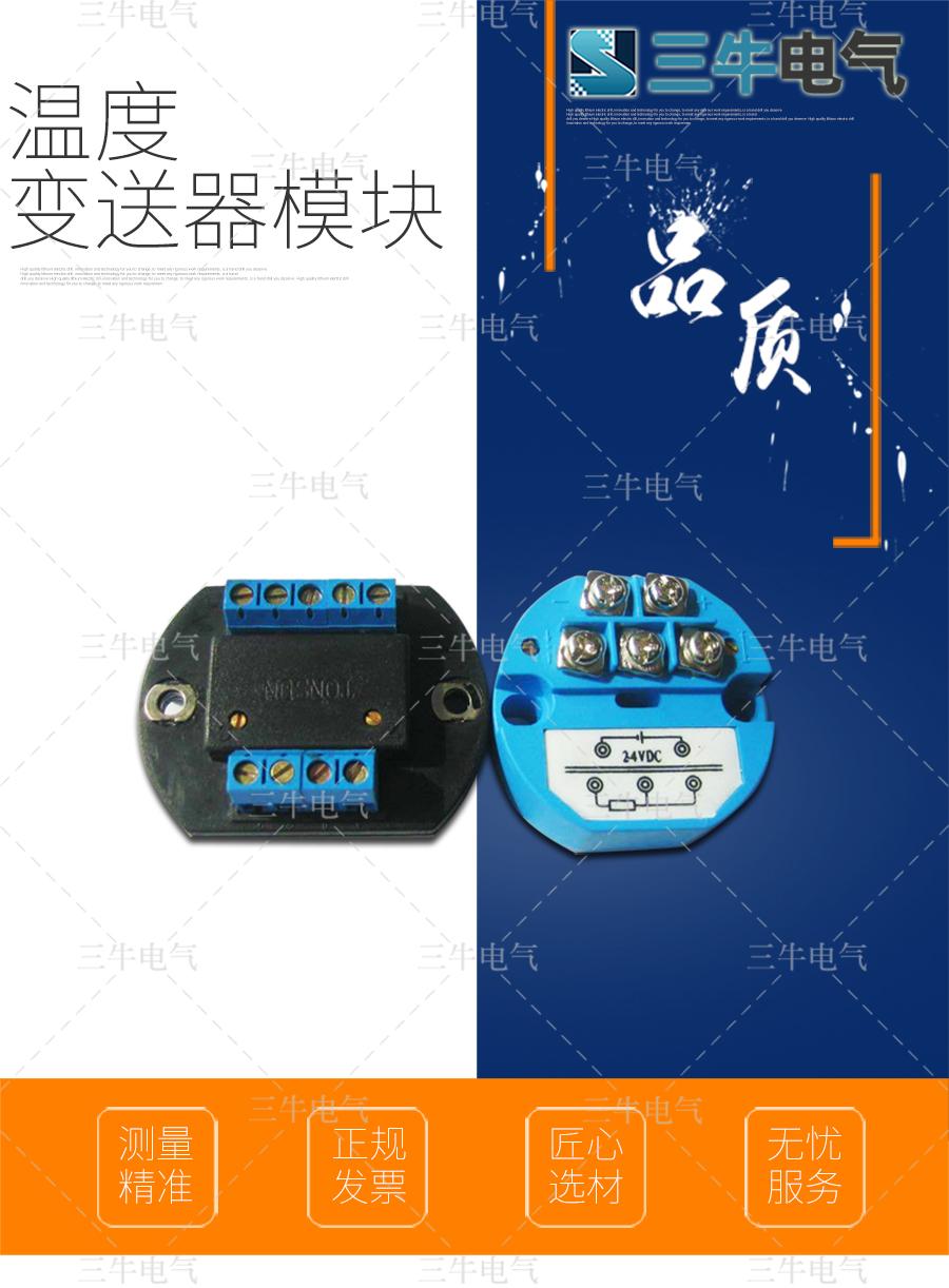 温度变送器模块_01.jpg