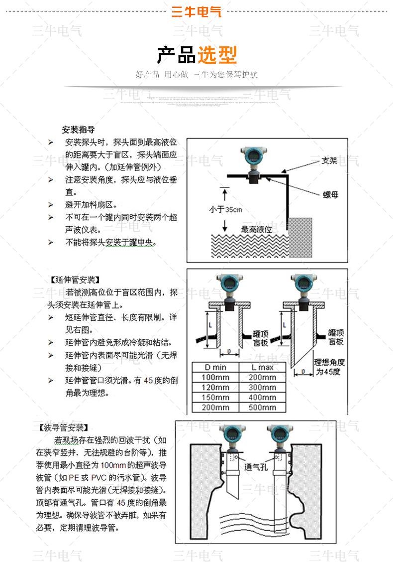 防爆超声波液位计_07.jpg