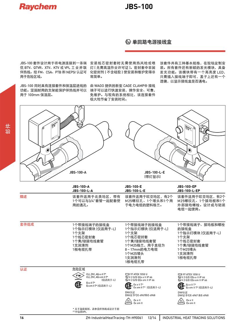 JBS-100-1.jpg